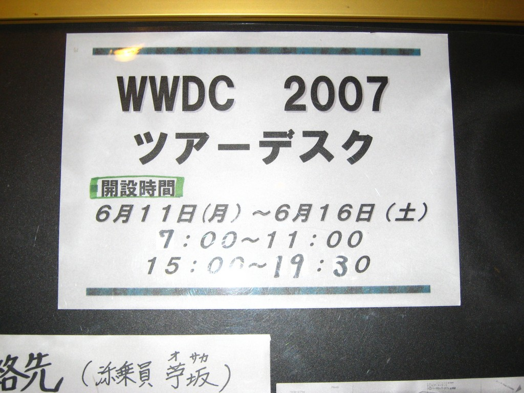 Japanese reception for WWDC attendees at our Hotel.jpg